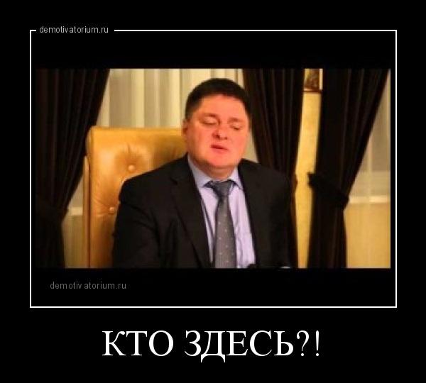 demotivatorium_ru_kto_zdes_