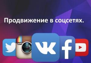 Севис активной рекламы продвижение в социальных сетях 1
