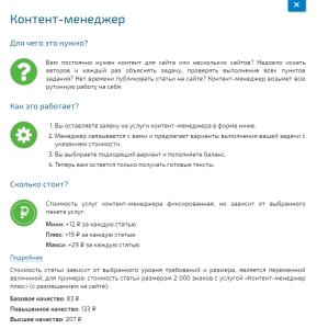 Весеннее обновление на бирже статей Копилансер 9 контент-менеджер