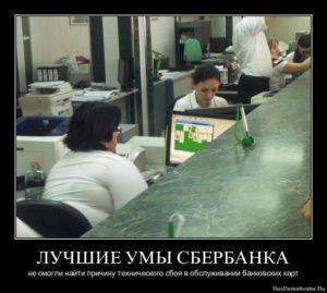 Сбербанк банк врагов