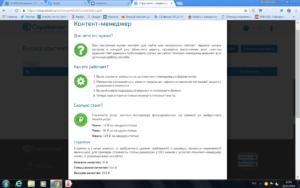 kontent-menedzher-dlya-napolneniya-sajtov-na-birzhe-kopeilanser