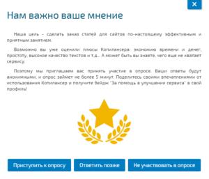 oprosy-zakazchikov-na-birzhe-kopilanser