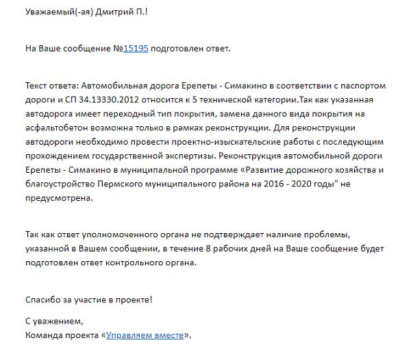 http://twitterguru.ru/wp-content/uploads/2019/04/Erepetskaya-doroga.png
