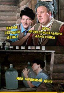 День алкоголика